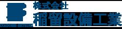 宮崎の空調設備は稲留設備工業へ